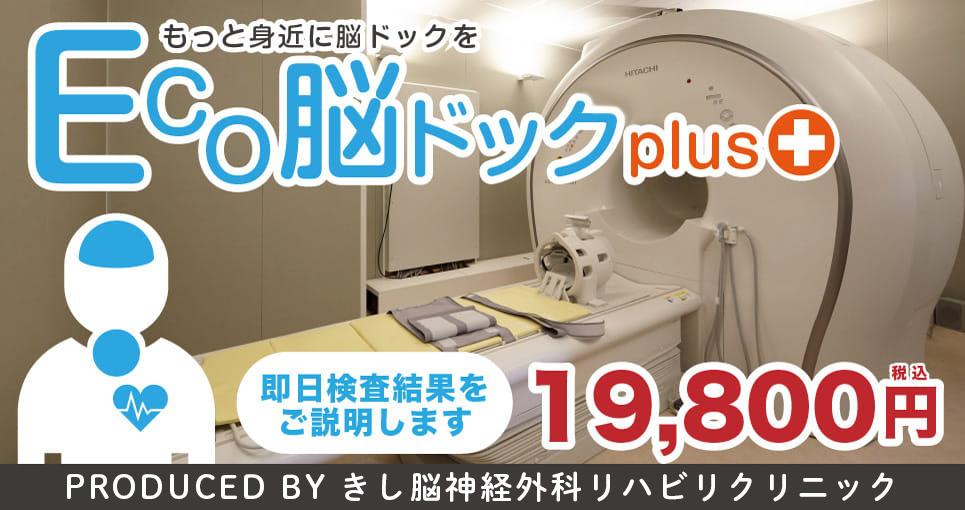 もっと身近に脳ドックを ECO脳ドックplus 19,800円 ~ PRODUCED BY わたなべ脳神経外科クリニック ~ 「即日検査結果をご説明します」